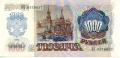 1000 Рублей. СССР.
