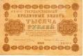 1000 Рублей. Россия.