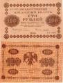 100 Рублей. Россия.