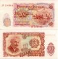 10 Лев. Болгария.