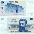 10 Шекелей. Израиль