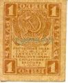 1 Рубль. РСФСР.