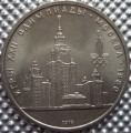 1 Рубль СССР. МГУ.