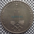 1 Рубль СССР. Эмблема