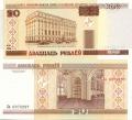 20 Рублей. Беларусь.
