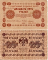 25 Рублей. Россия.