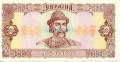 2 Гривны. Украина.