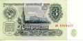 3 Рубля 1961. СССР.