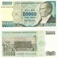 50000 Лир. Турция.