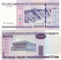 5000 Рублей. Беларусь.
