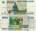 5000 Рублей. РОССИЯ.