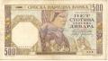 500 Динар. Сербия.