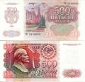 500 Рублей. СССР.