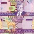 50 Манат. Туркменистан.