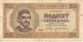 50 Динар. Сербия