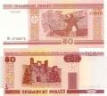50 Рублей.Беларусь.