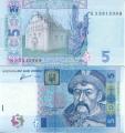 5 Гривен. Украина.