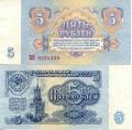 5 Рублей 1961. СССР.