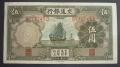 5 Юань. Китай. - Раздел: БОНЫ - КИТАЙНоминал: 5 Юань.Год: 1935
