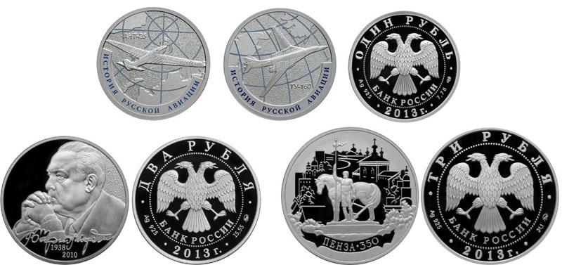 Серии серебряных монет россии старинные времена