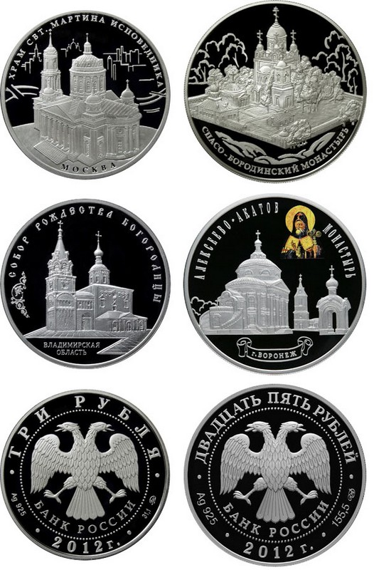 Серебряные монеты банка россии цены монеты франции фото