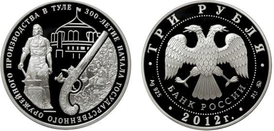 Серебряные монеты 2012 года стоимость монет екатерининской эпохи