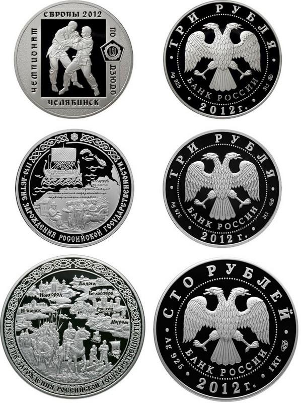 Московский монетный двор, центральный банк российской федерации